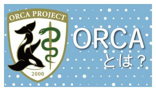 ORCAのイメージ